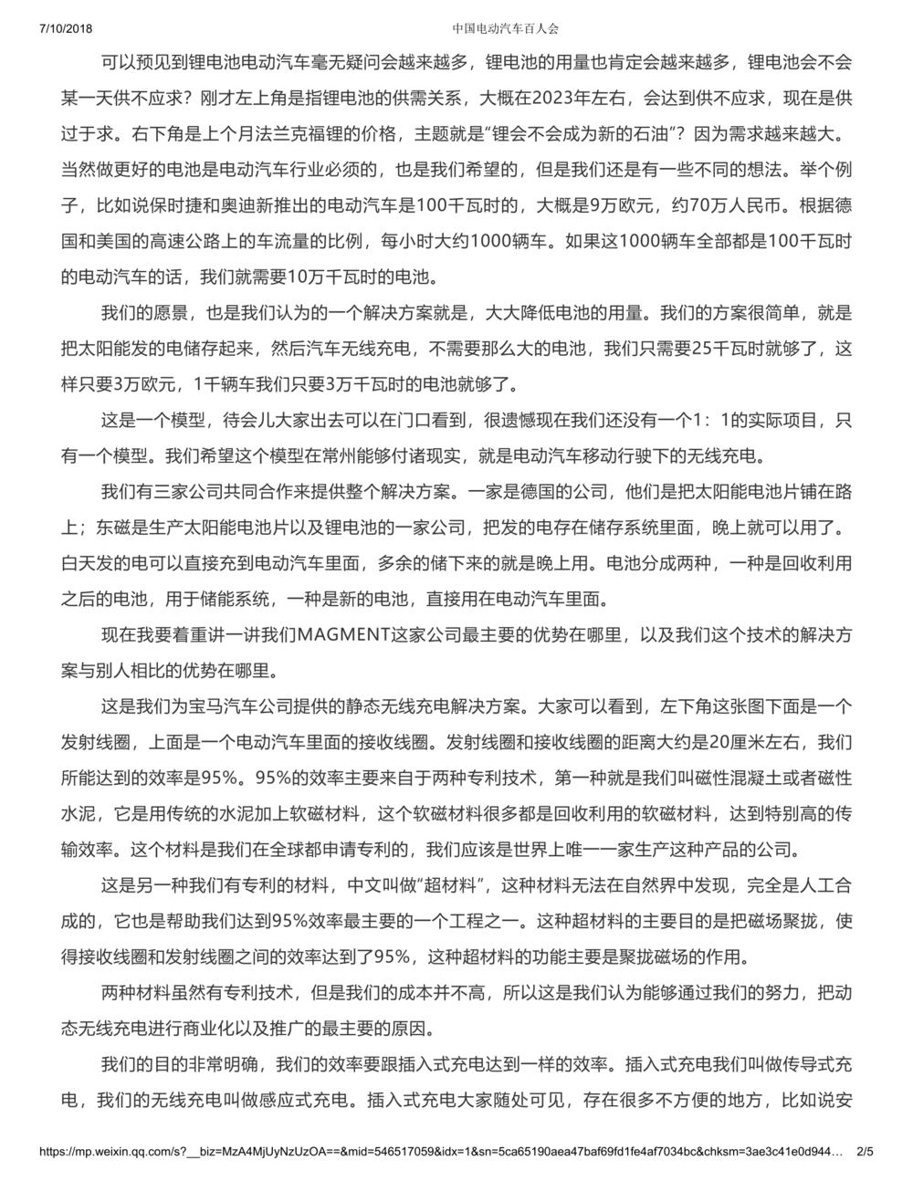 中国电动汽车百人会-2.png