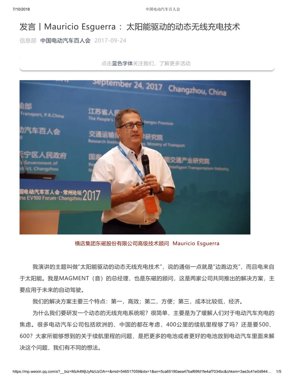 中国电动汽车百人会-1.png