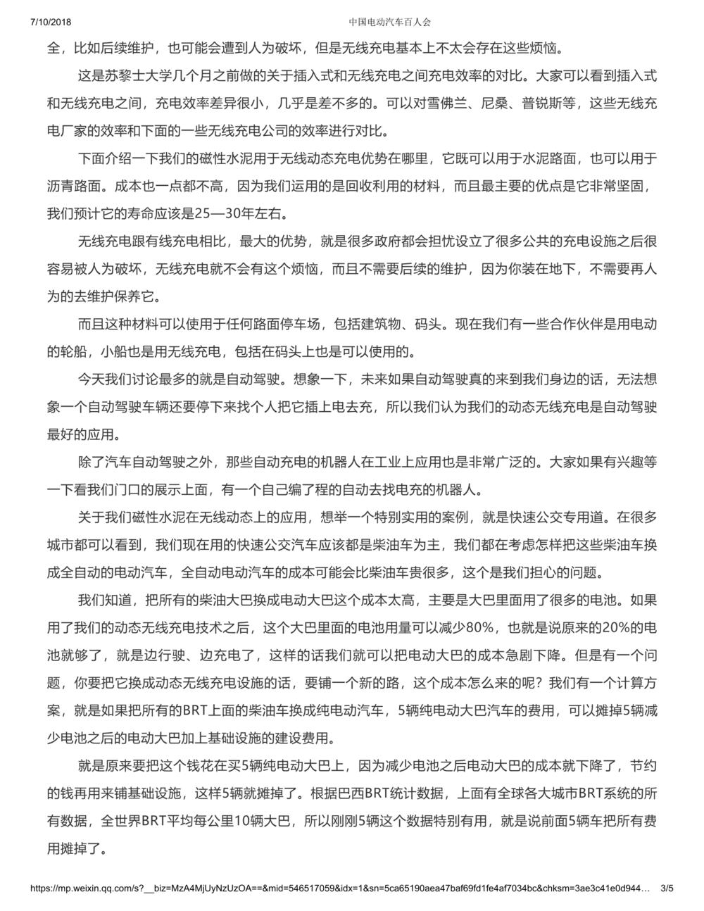 中国电动汽车百人会-3.png