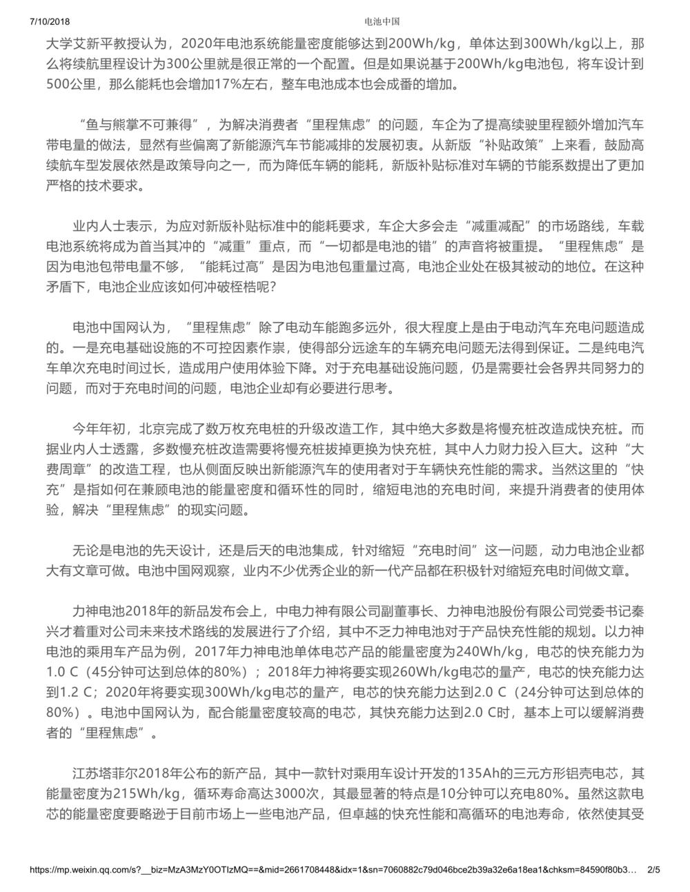 电池中国-2.png