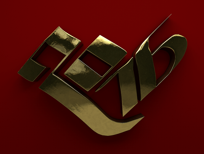3D Logos
