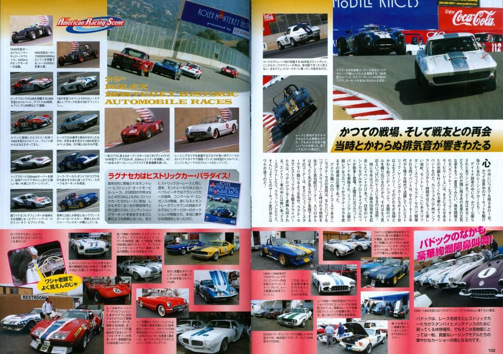 Daytona_Japanese138_1