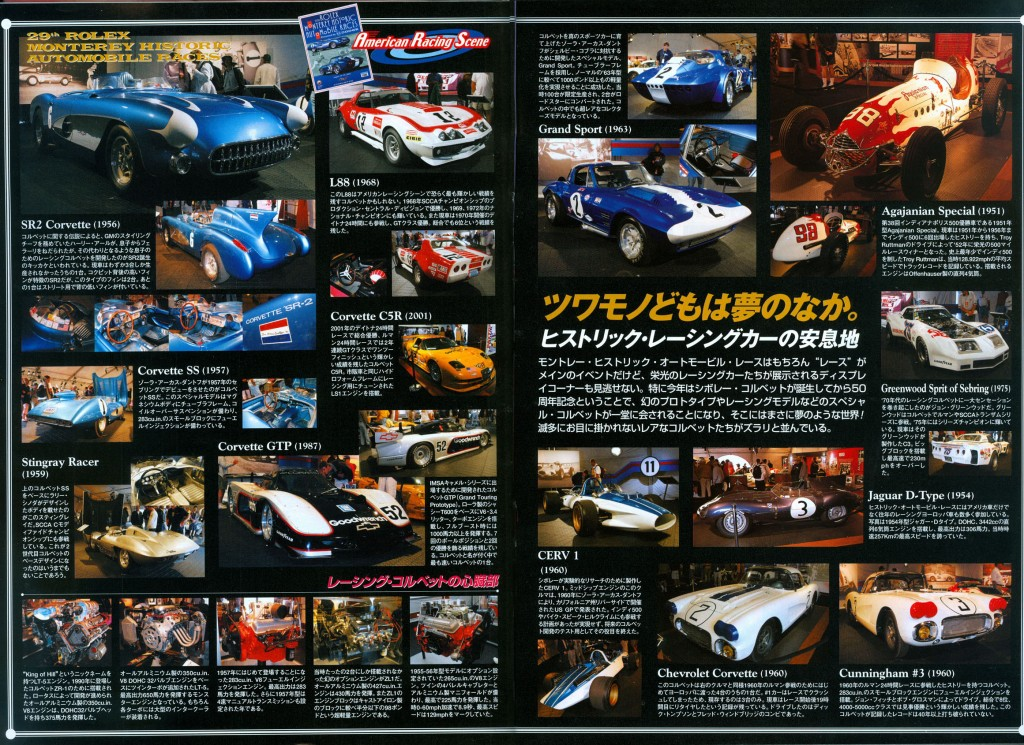 Daytona_Japanese138_3