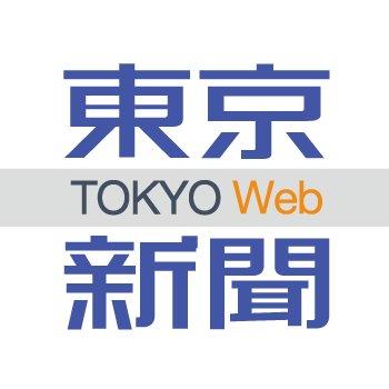 T okyo Shimbun (Tokyo Web)
