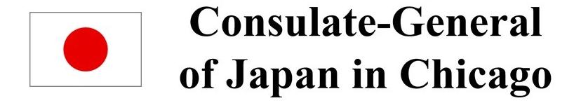 ConsulateGeneralofJapaninChicagoLogo.png
