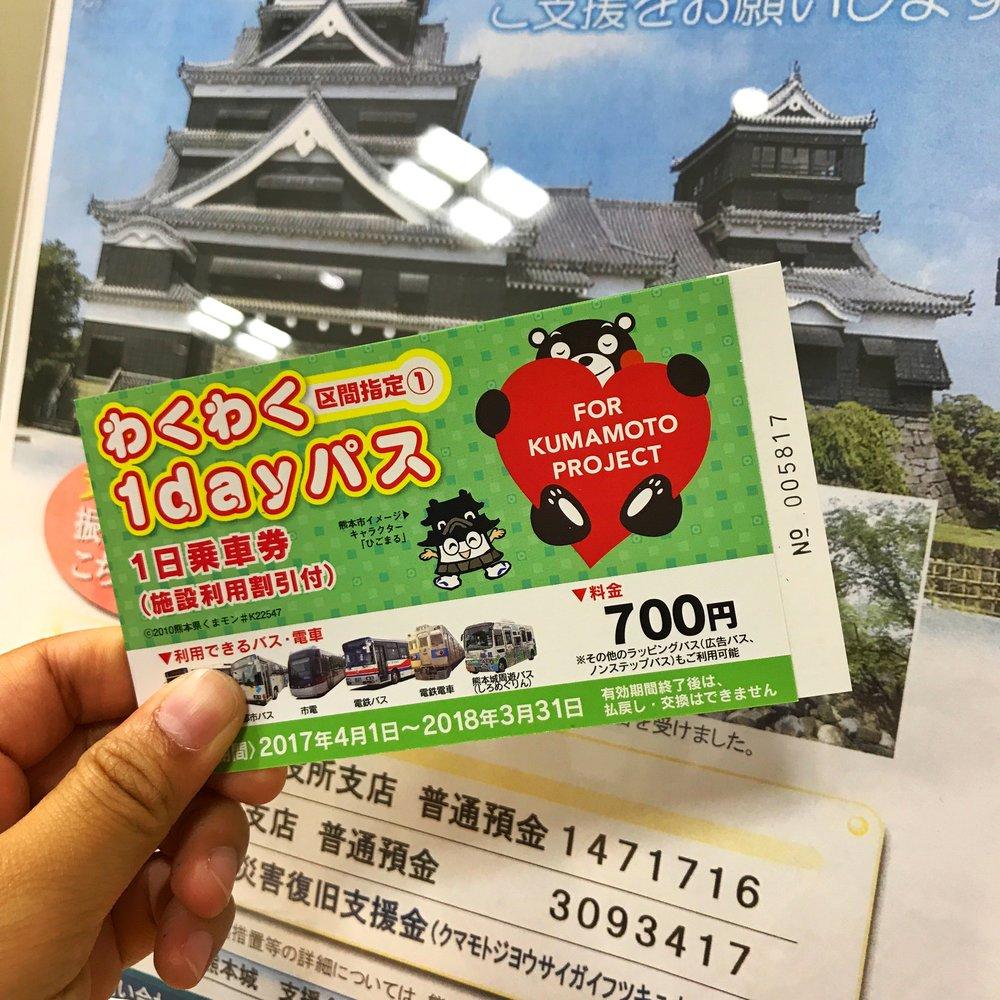 kumamoto pass