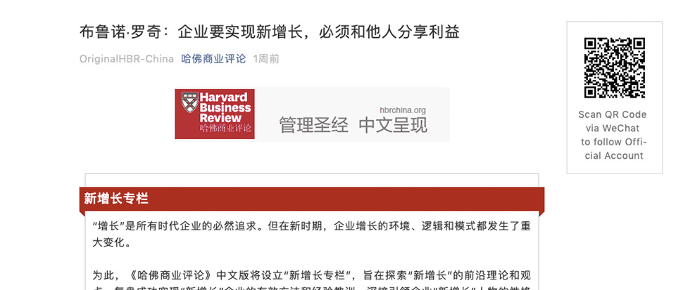 Harvard Business Review - Chinese article
