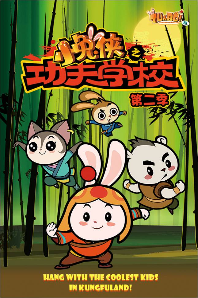 Little Rabbit's Kung Fu Academy