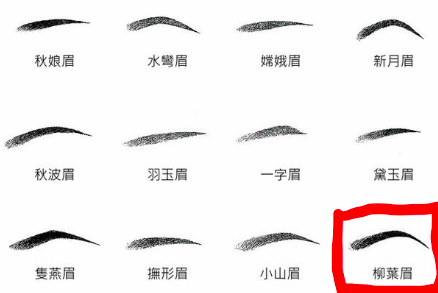 Ch 133 - liu ye eyebrows.png