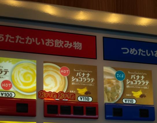 Banana Choco Latte: Minuman ter-osusume di dunia per-jihanki-an raya.