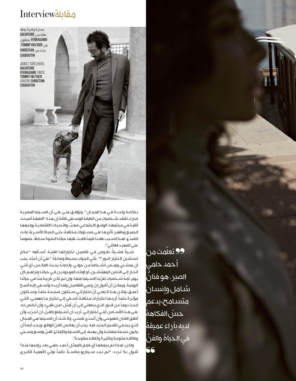 Mona & Ahmed Vogue Arabia March 3 .jpg