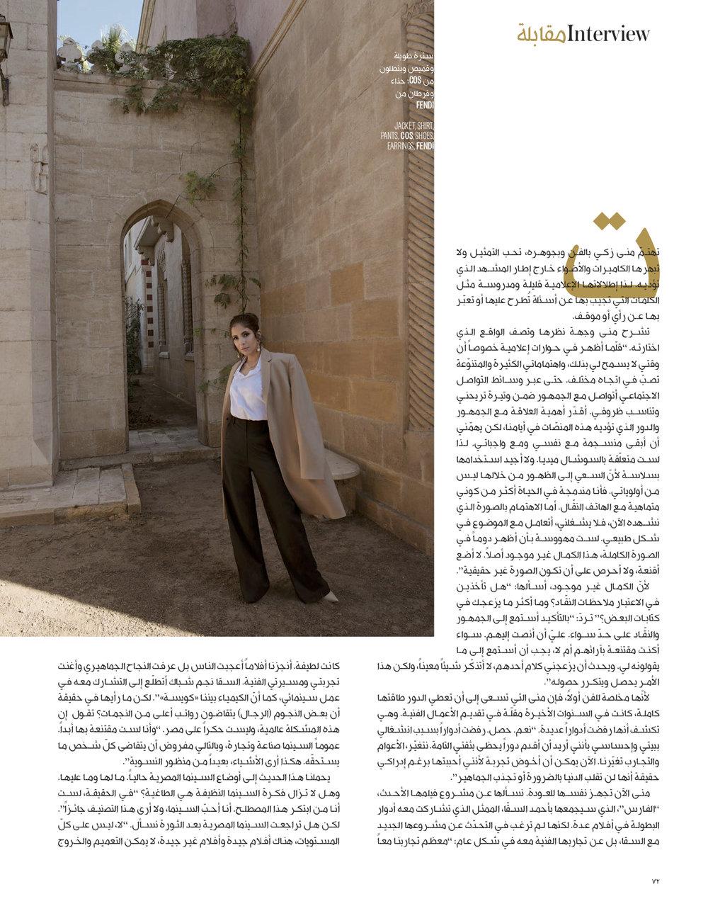 Mona & Ahmed Vogue Arabia March 6.jpg