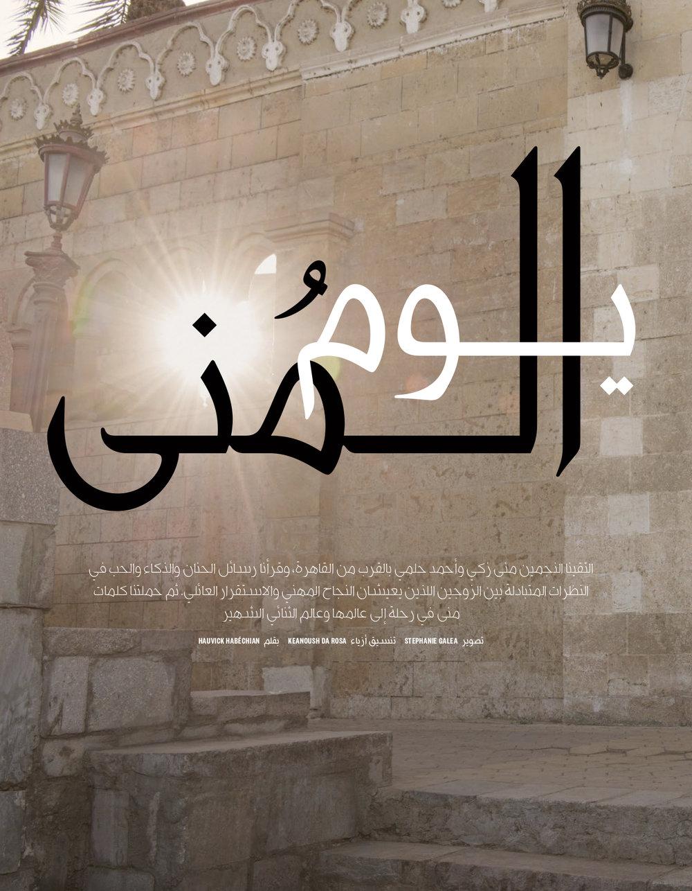 Mona & Ahmed Vogue Arabia March 7.jpg