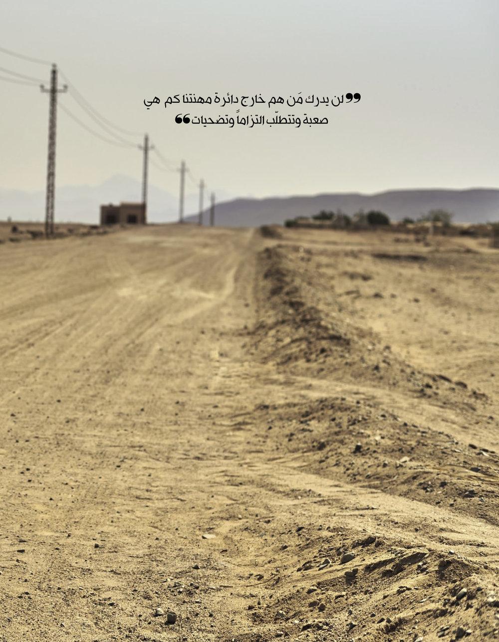 Yosra El Lozy 3.jpg