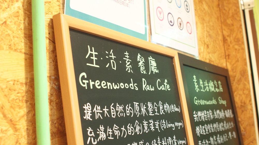 綠野林|生.活.素餐廳 - 綠野林推廣回歸自然的生活方式,幫助自己與有緣人身心靈療癒,轉化社會,造福人間。>到訪綠野林網站<