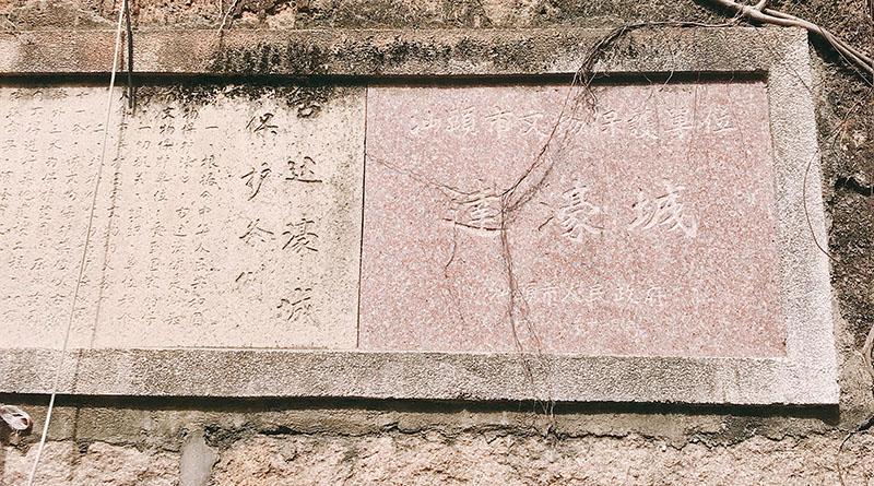CHINA_Chaozhou_ Dahao Ancient City_CHINA_1.JPG