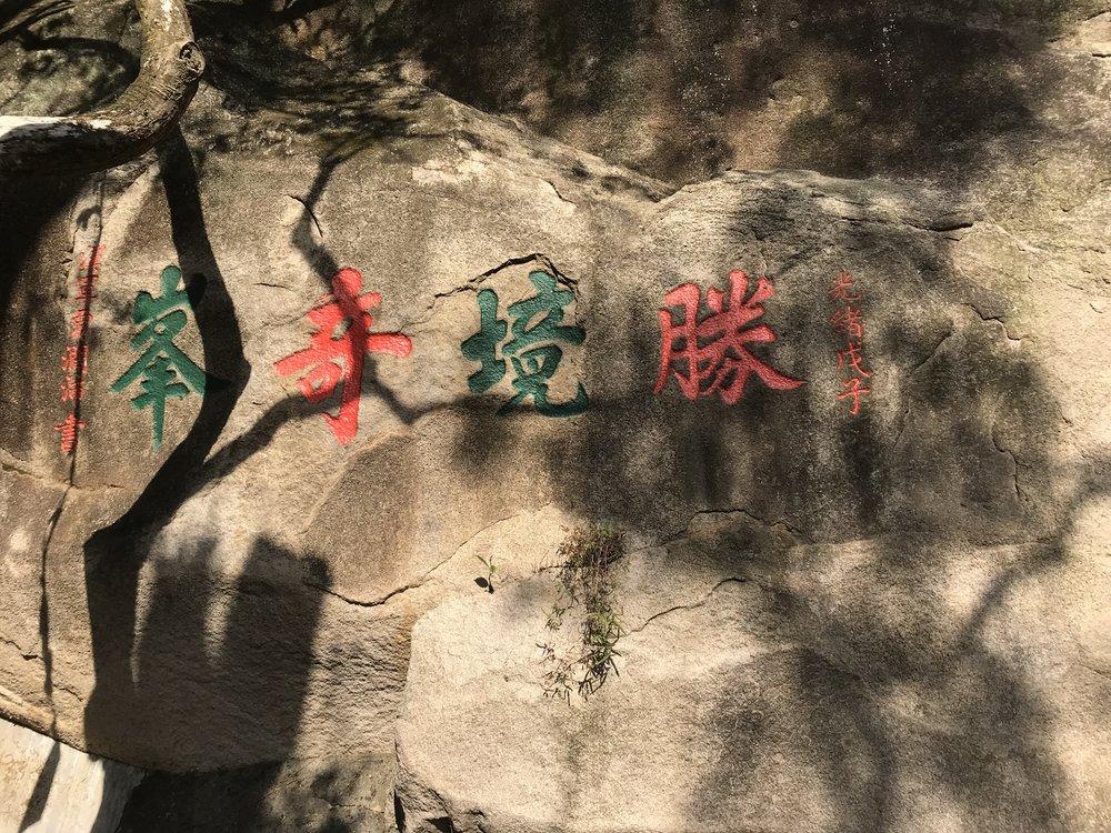 Chaoshan cultural scenic spot qingyunyan scenic spot 2.JPG