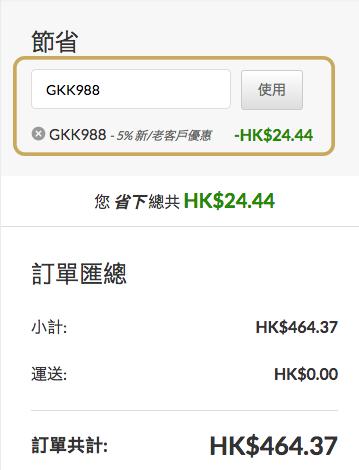在購物車輸入iHerb優惠代碼GKK988