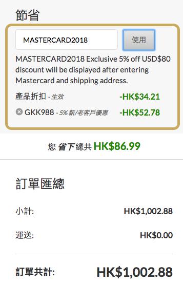 輸入代碼後會提示在結帳時使用MasterCard的信用卡,結帳時用對卡便可以了!