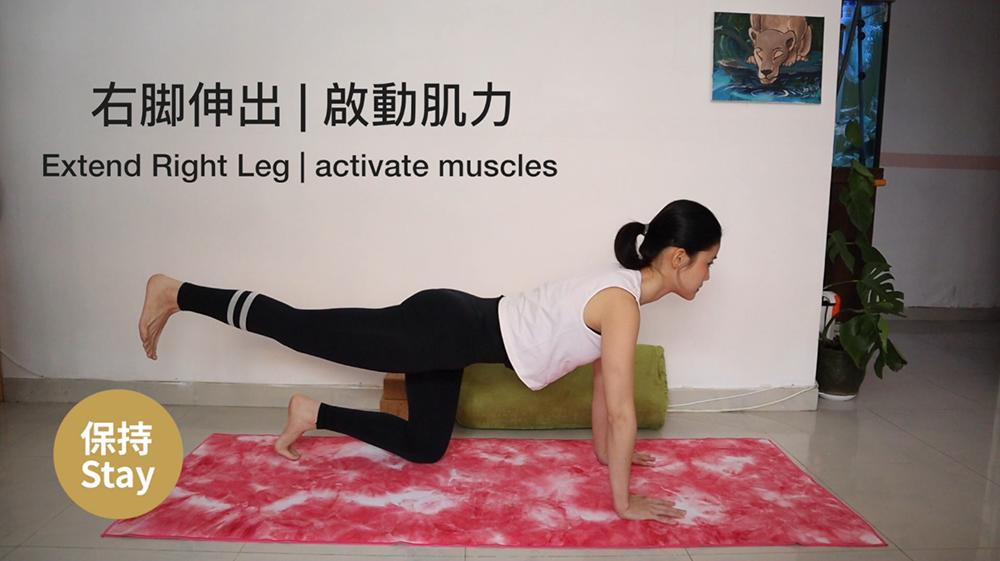 先伸展右腳,保持平衡大約五至十秒,然後轉左腳。 -