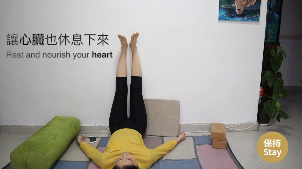 動作 (2) - 雙腿靠牆式 (Viparita Karani)