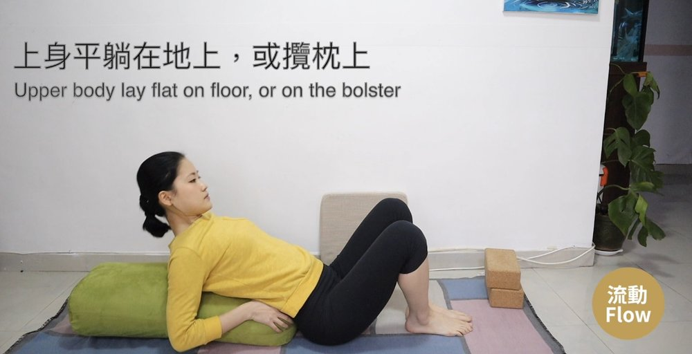4.Reclined+Butterfly+With+Bolster-1.jpg