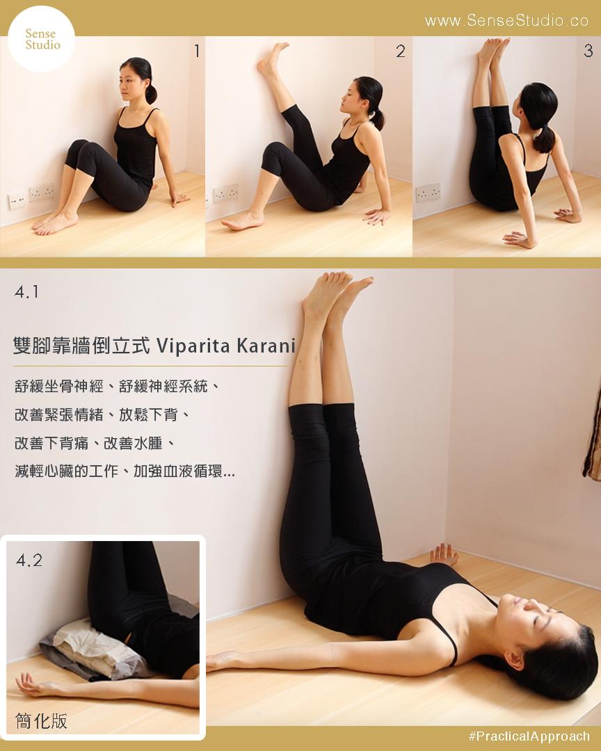 Viparita-Karan-legs-on-wall-steps-by-steps-chinesepng
