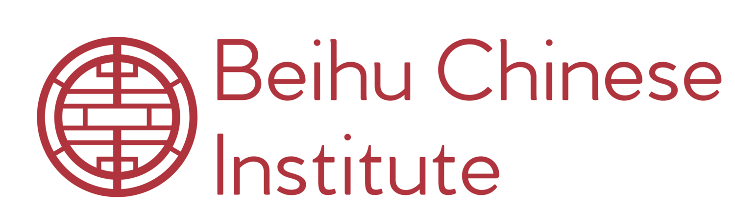 Beihu Chinese Online Institute 北湖汉语学府