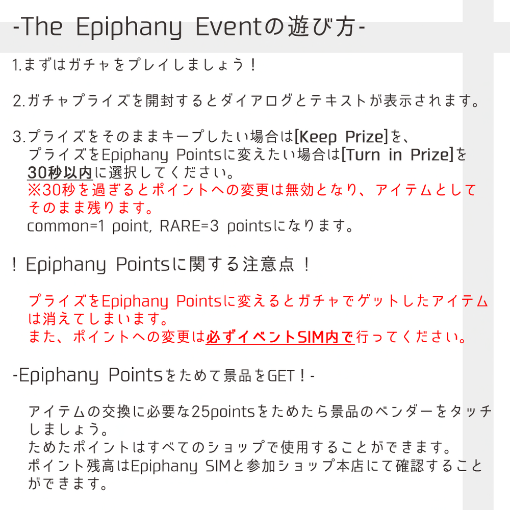 Epiphany-Points-System-Japanese-Info-UPDATE.png