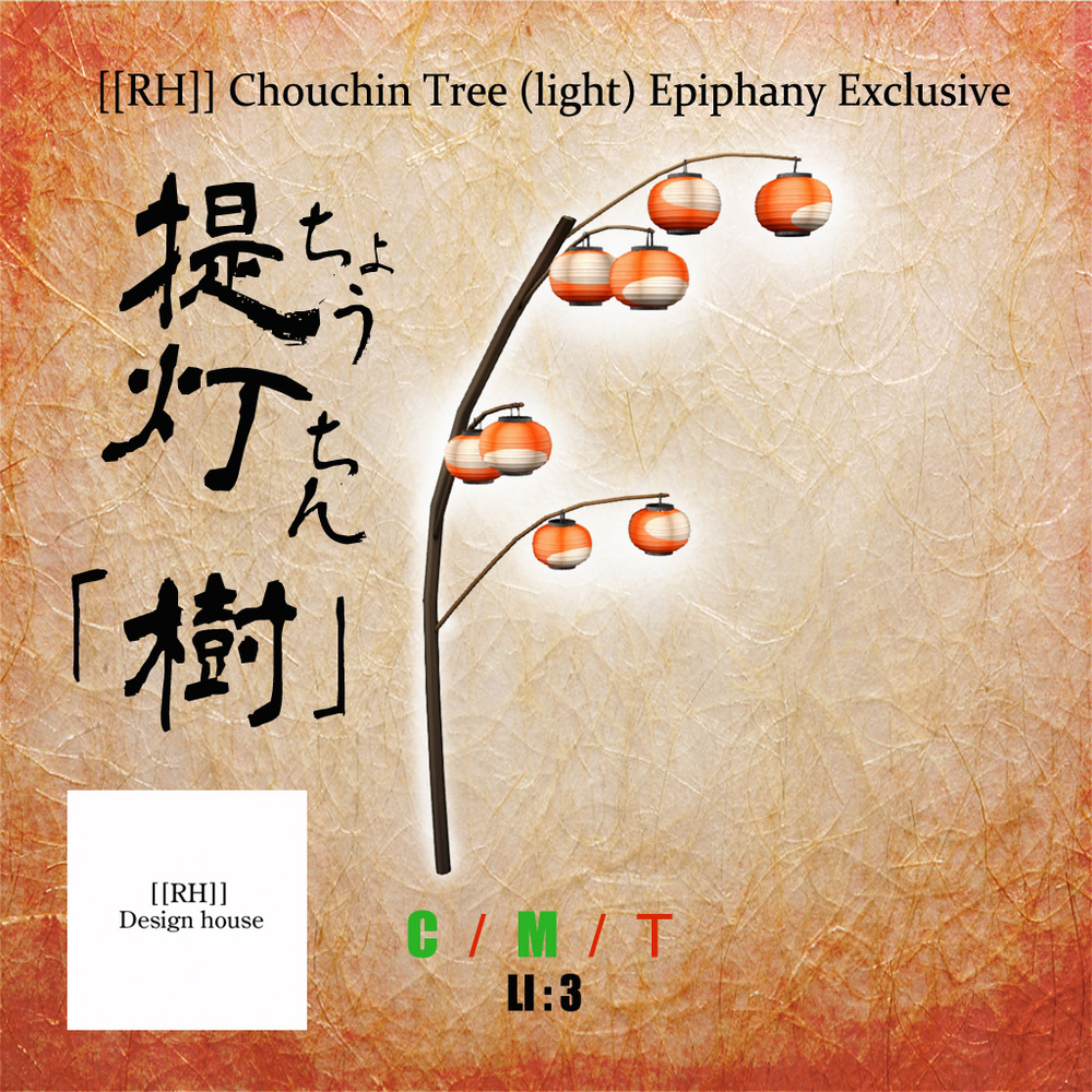 RH-Chouchin-Tree-light-Epiphany-Exclusive-POP-1024x1024.png
