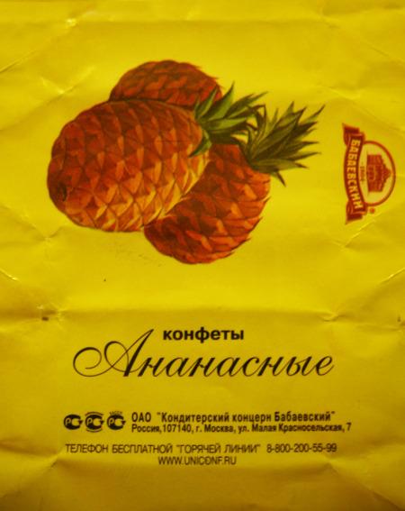 russian+candy+1+sm.jpg