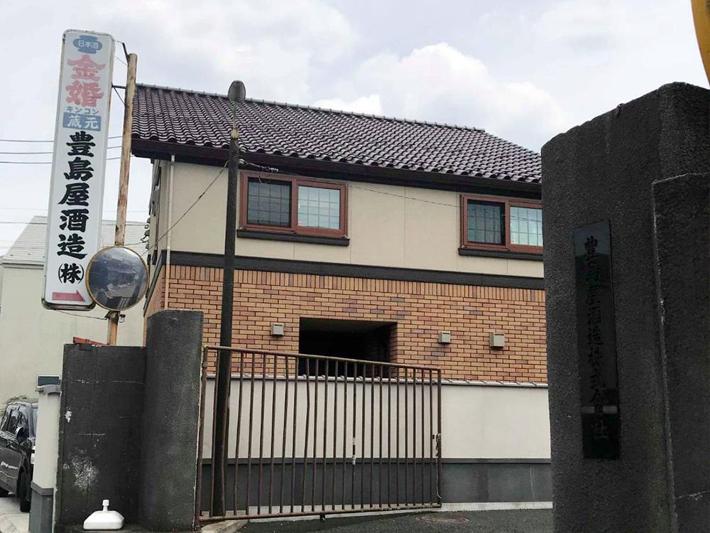 今から420年前(1596年)に江戸の神田鎌倉河岸で商いを始め、豊島屋は豊島屋本店(東京都千代田区)となり、昭和の初期、現在の東京都東村山市に醸造元として豊島屋酒造が設立。