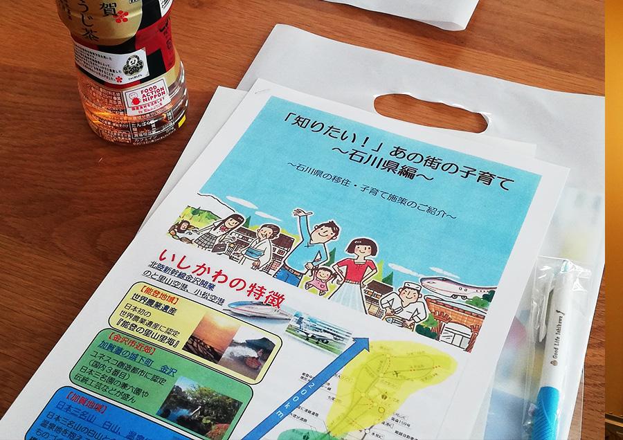 石川県は子育てと移住者に優しい県ですね。