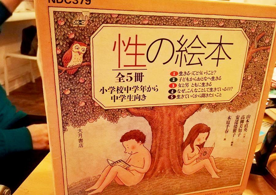 性教育の絵本まであります!