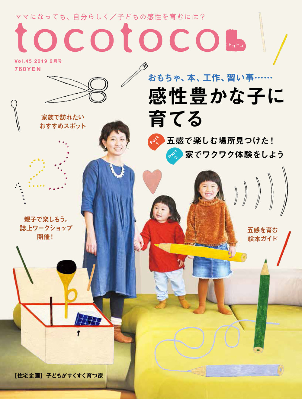 toco45_表1.jpg