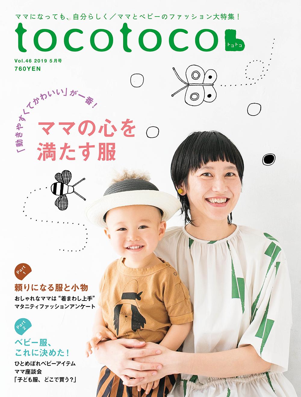 toco46_表1PH.jpg