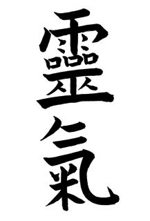 Reiki-kanji-sml.jpg