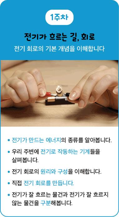 회로_1주차.png