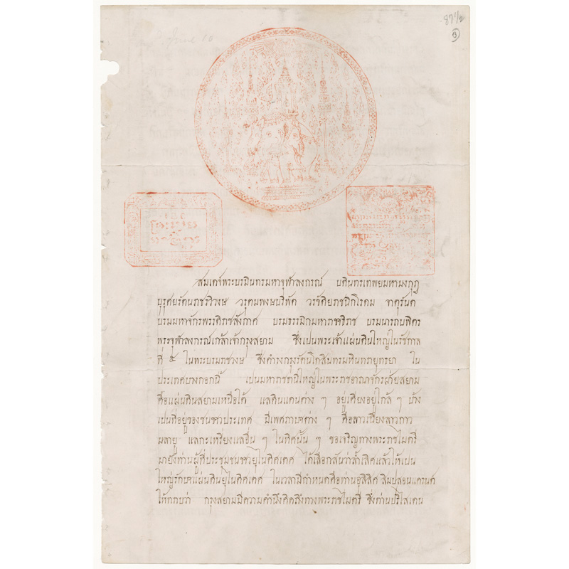 Letter from King Chulalongkorn to President Ulysses S. Grant (excerpt), 1869 Courtesy of the National Archives and Records Administration, General Records of the United States Government; 6923534