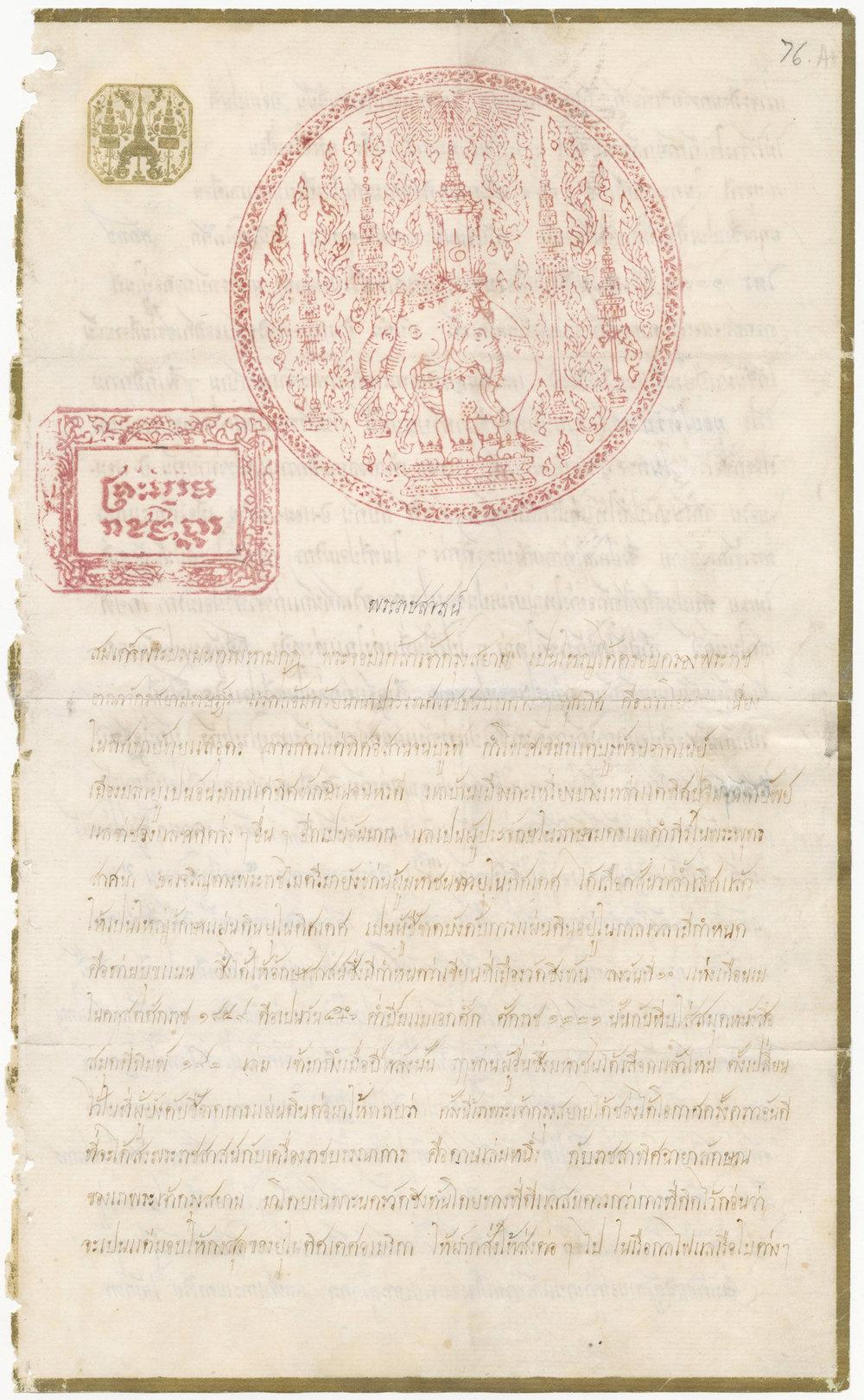 Letter from King Mongkut to President James Buchanan, 1861 Courtesy of the National Archives and Records Administration, General Records of the United States Government; 6923529  พระราชสาส์นในพระบาทสมเด็จพระจอมเกล้าเจ้าอยู่หัว พระราชทานแก่ประธานาธิบดีเจมส์ บูแคนัน พ.ศ. ๒๔๐๔ ได้รับความอนุเคราะห์จากแผนกบันทึกทั่วไปของรัฐบาลสหรัฐอเมริกา องค์การบริหารจดหมายเหตุและบันทึกแห่งชาติ; 6923529