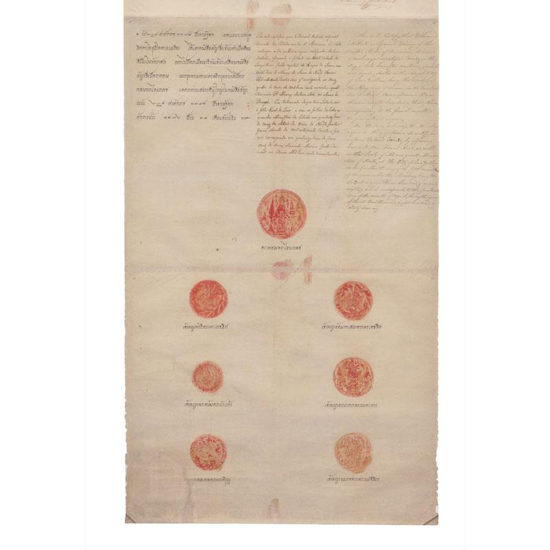 Treaty of Amity and Commerce between the Kingdom of Siam and the United States of America Drafted in 1833 and fully ratified in 1836 366 x 53 cm Courtesy of the National Archives and Records Administration, General Records of the United States Government  สนธิสัญญาไมตรีและพาณิชย์ระหว่างราชอาณาจักรสยามกับสหรัฐอเมริกา ร่างใน พ.ศ. ๒๓๗๖ และให้สัตยาบันใน พ.ศ. ๒๓๗๙ ๓๖๖ x ๕๓ ซม. ได้รับความอนุเคราะห์จากแผนกบันทึกทั่วไปของรัฐบาลสหรัฐอเมริกา องค์การบริหารจดหมายเหตุและบันทึกแห่งชาติ