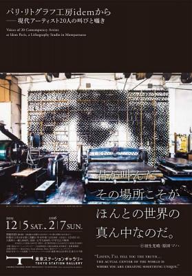 Nouvelle exposition à la  Tokyo Station Gallery , sous le commissariat de  Maha Harada  autour du travail d'artistes réalisé chez Idem Paris. L'exposition prend place du 5 décembre 2015 au 7 février 2016.