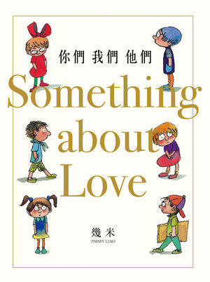 SOMETHING ABOUT LOVE