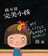 MY LITTLE PERFECT WORLD