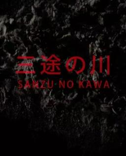 Sanzu no kawa.jpg
