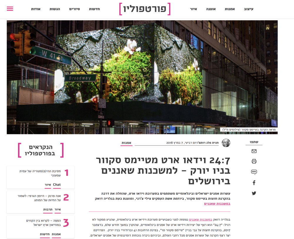 Portfolio Magazine | Video Art from Times Square in New York to Mishkenot Sha'ananim in Jerusalem  (March 7, 2018)