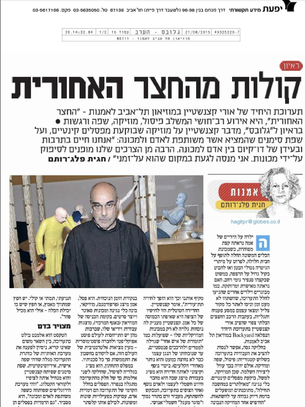 "Globus Tonight -Tel Aviv Museum of Art      ""Backyard Voices"" (May 21, 2015) Click  here  to read English version."