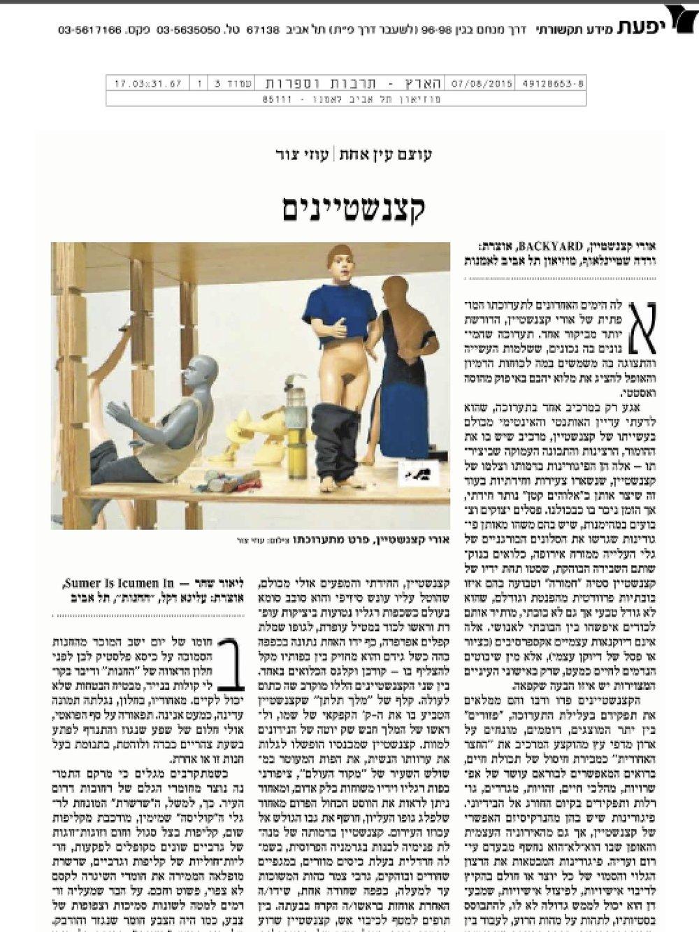 """Haaretz-Culture and Literature      """"With One Eye Shut-Uzi Tsur Katzensteins""""  (April 7, 2015) Click  here  to read English version."""