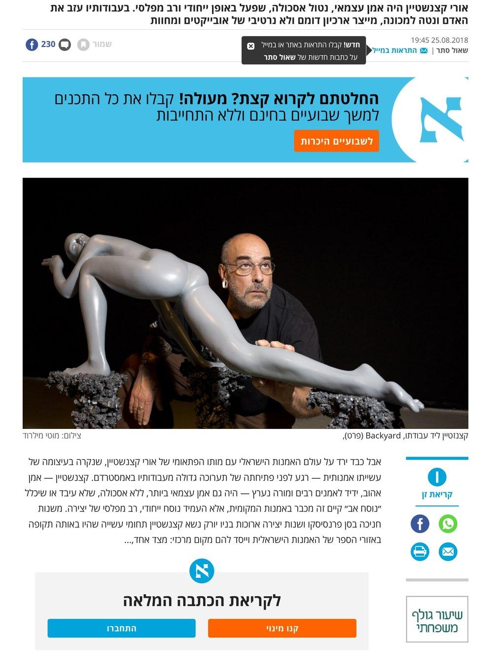 Haaretz   (August 25, 2018)  Click  here  to read English version.