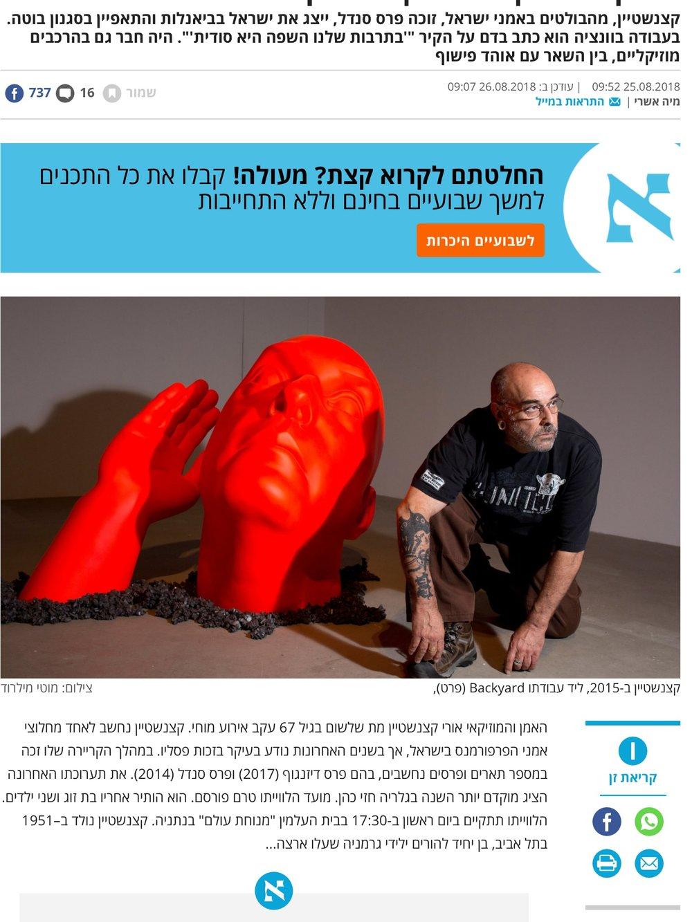 Haaretz   (August 26, 2018) Click  here  to read English version.